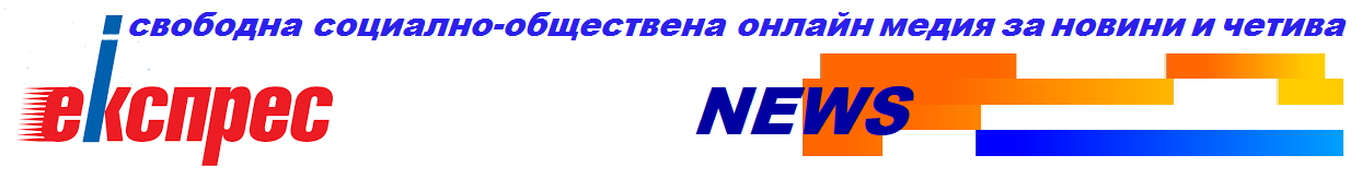 ЕКСПРЕС НЮЗ